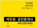 2019 에듀윌 공인중개사 부동산공법 체계도 (스프링)