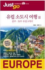저스트 고 유럽 소도시 여행 2 (2019~2020년 최신정보)