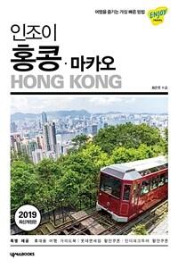 인조이 홍콩 (2019)