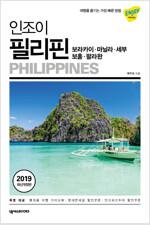 인조이 필리핀 : 보라카이.마닐라.세부.보홀.팔라완 (2019)