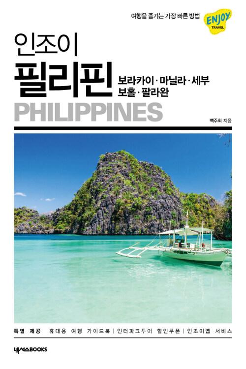 인조이 필리핀 : 보라카이.마닐라.세부.보홀.팔라완