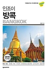 인조이 방콕 (2019)