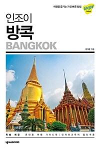 인조이 방콕