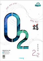 오투 중등 과학 2-2 (2019년)