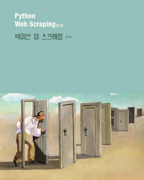 파이썬 웹 스크래핑 : 수많은 데이터 사이에서 필요한 정보 수집하기