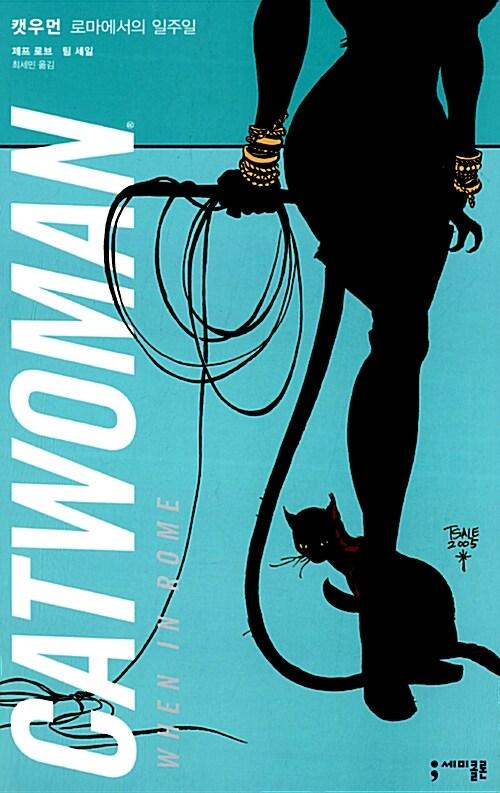 배트맨 : 캣우먼