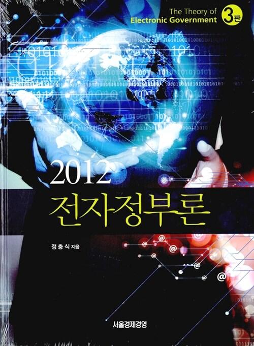 2012 전자정부론