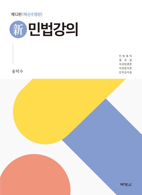 (新) 민법강의 / 제12판(혁신수정판)