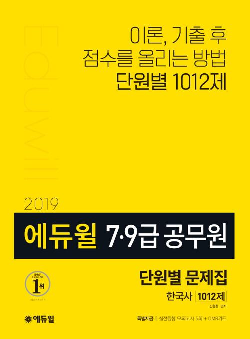 2019 에듀윌 7.9급 공무원 단원별 문제집 한국사 1012제