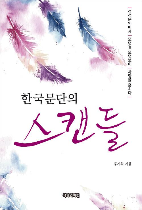 한국문단의 스캔들