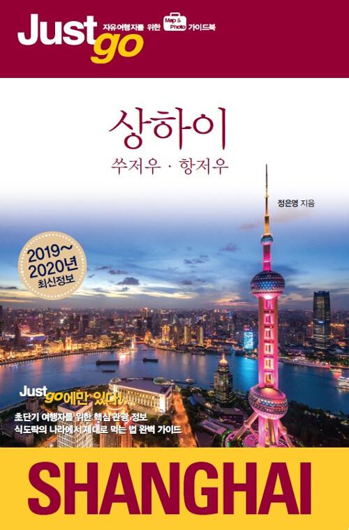 저스트 고 상하이 (2019~2020년 최신정보)