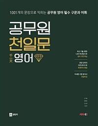 김기훈 공무원 천일문 영어