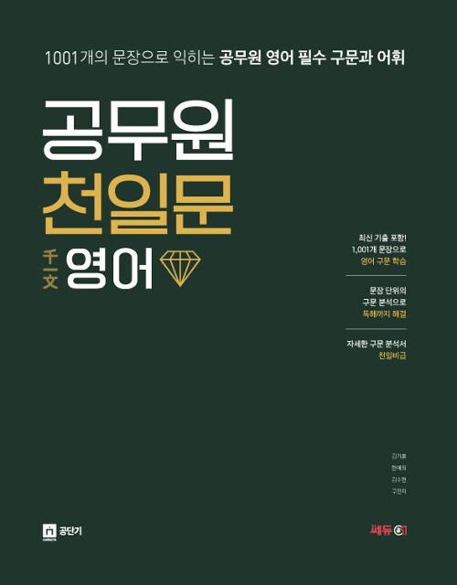 [중고] 김기훈 공무원 천일문 영어
