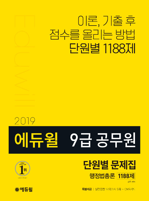 2019 에듀윌 9급 공무원 단원별 문제집 행정법총론 1188제
