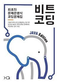 비트코딩 : 최초의 문제은행식 코딩문제집 : 자바 edition