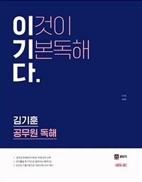 김기훈 공무원 독해 이기다
