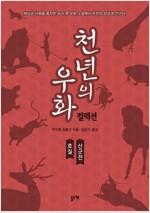 [세트] 천년의 우화 컬렉션 : 동물 편 (총9권/완결)
