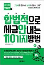 합법적으로 세금 안 내는 110가지 방법 : 부동산편 : 절세를 알아야 부자가 될 수 있다 (2019년판)