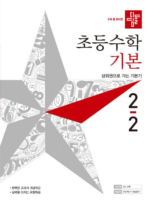 디딤돌 초등 수학 기본 2-2 (2019년)