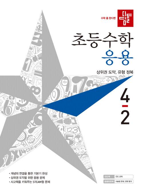 디딤돌 초등 수학 응용 4-2 (2019년)