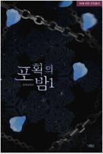 [세트] [BL] 포획의 밤 (총2권/완결)