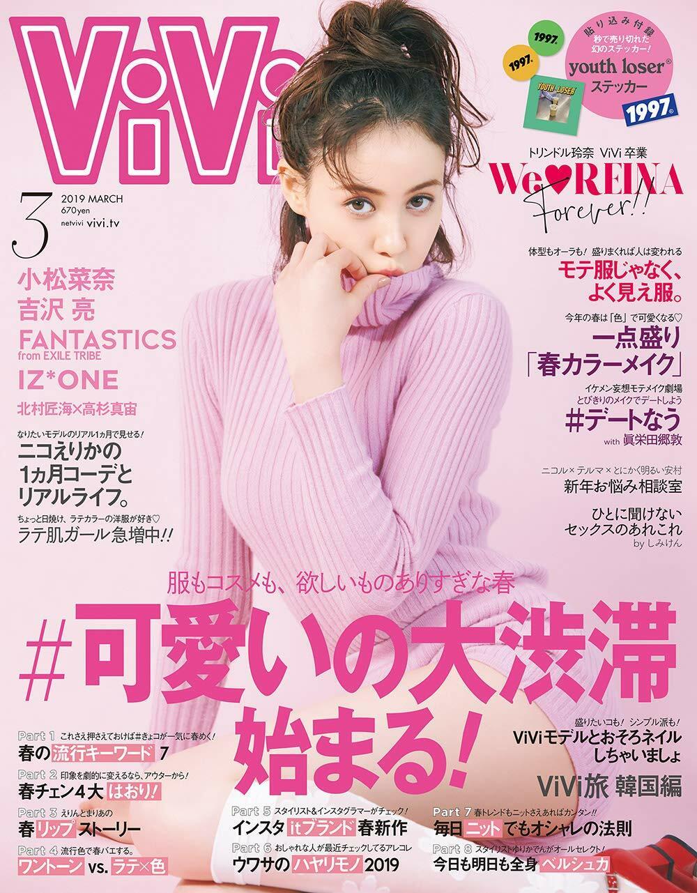 ViVi(ヴィヴィ) 2019年 03 月號 [雜誌]