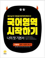 수능 국어영역 시작하기 기본편 문학.비문학(독서) (2019년)