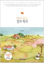 양과 목자 (출간 40주년 기념판)