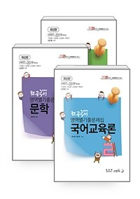2020 윤희재 전공국어 영역별 기출문제집 - 전3권