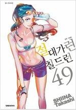[고화질] 절대가련 칠드런 49
