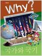 [중고] Why? 국가와 국기