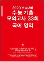 2020 수능대비 수능기출 모의고사 33회 국어영역 (2019년)