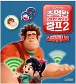 디즈니 주먹왕 랄프 2 인터넷 속으로 스티커 미니북