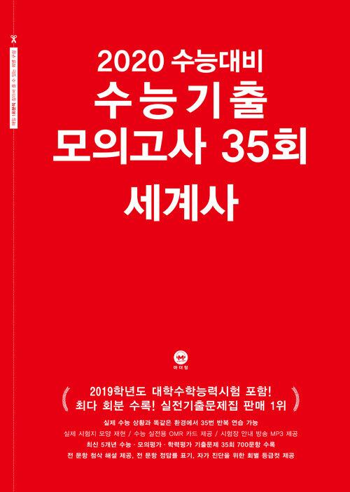 2020 수능대비 수능기출 모의고사 35회 세계사 (2019년)
