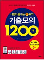 나혼자 끝내는 신(新)토익 기출 모의고사 1200제 LC + RC 6회