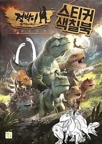 점박이 한반도의 공룡 2 새로운 낙원 스티커 색칠북