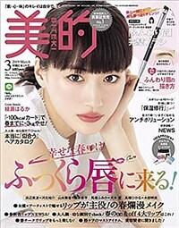 美的(BITEKI) 2019年 03 月號 [雜誌]