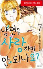 [고화질] 남편을 사랑하면 안 되나요? 07
