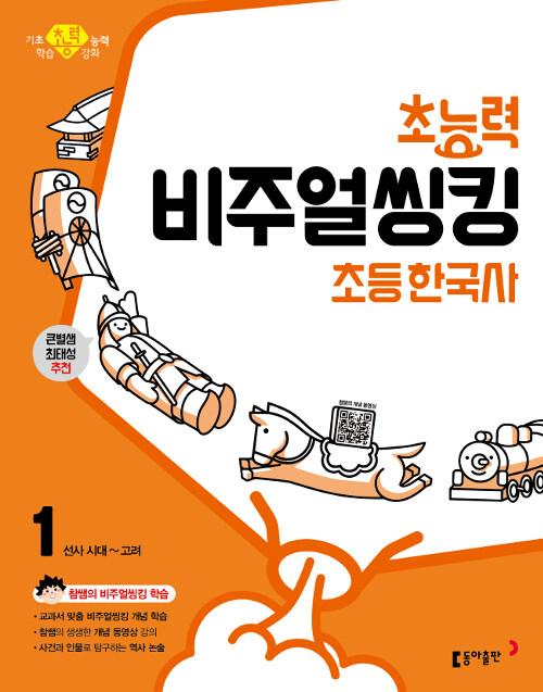 초능력 비주얼씽킹 초등 한국사 1  - 선사 시대~고려