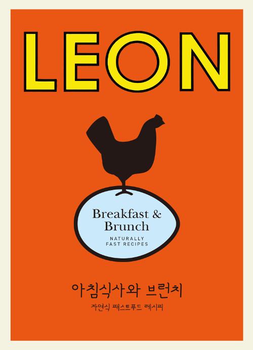 리틀 레온 : 아침식사와 브런치