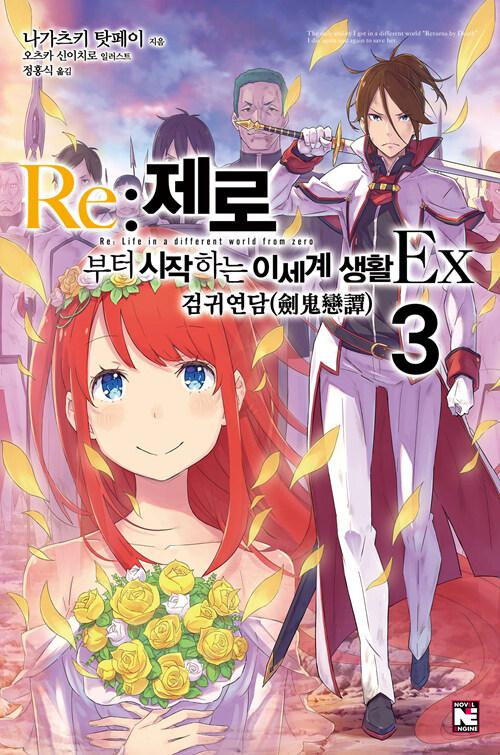 Re : 제로부터 시작하는 이세계 생활 Ex 3