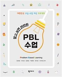 (알고 보면 만만한) PBL 수업 : 대한민국 교실 수업 개선 프로젝트