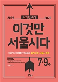 2019 이재현 국어 이것만 서울시다