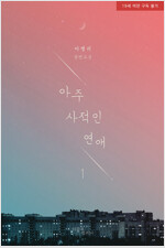 [세트] [BL] 아주 사적인 연애 (총2권/완결)