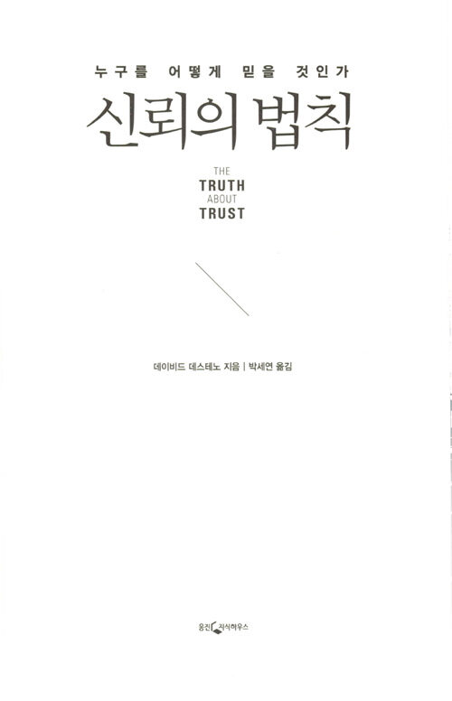 신뢰의 법칙 : 누구를 어떻게 믿을 것인가