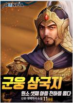 군웅 삼국지 : 원소 셋째 아들 천하를 품다 11 (완결)