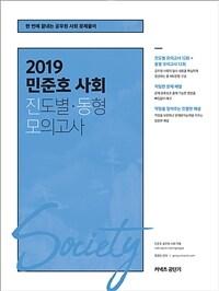 2019 민준호 사회 진도별.동형 모의고사