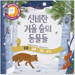 신비한 겨울 숲의 동물들