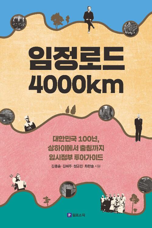임정로드 4000km