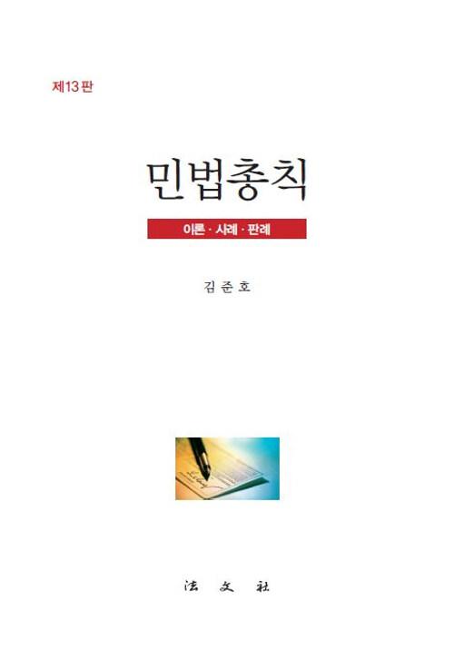 민법총칙 (김준호)